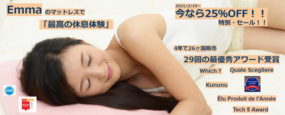 【最大20%OFF】日本上陸のエマ・スリープキャンペーンセール開催情報!