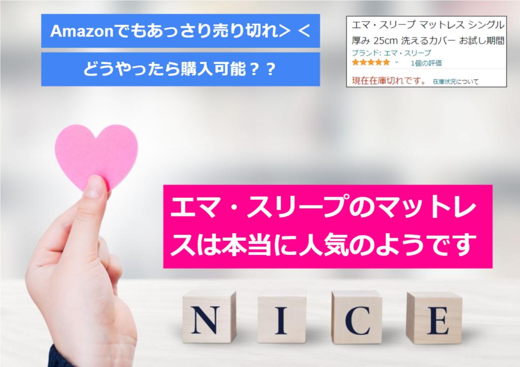 【Amazon売り切れ】エマ・スリープのマットレスは本当に人気のようです
