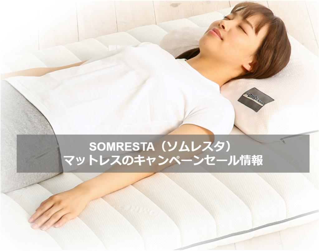 【プレゼント付】SOMRESTAマットレスのキャンペーンセール情報